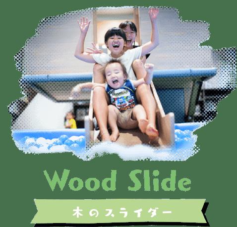 木のスライダー